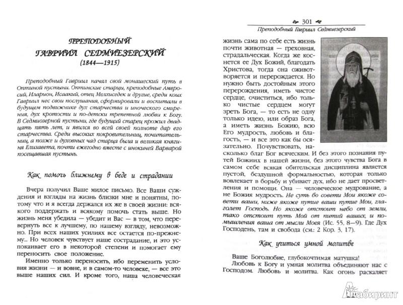 Иллюстрация 1 из 10 для Проснись,душа... Школа православия для новоначальных. Избранные советы и наставления святых отцов   Лабиринт - книги. Источник: Лабиринт