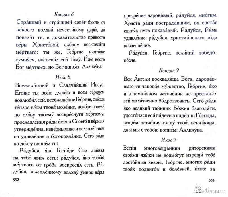 Иллюстрация 1 из 5 для Акафистник на всякую потребу | Лабиринт - книги. Источник: Лабиринт