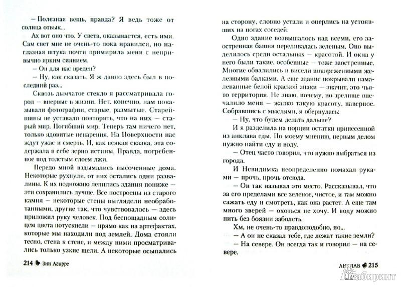 Иллюстрация 1 из 17 для Анклав - Энн Агирре | Лабиринт - книги. Источник: Лабиринт