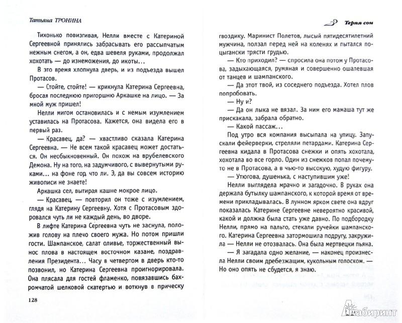 Иллюстрация 1 из 8 для На темных аллеях - Татьяна Тронина | Лабиринт - книги. Источник: Лабиринт