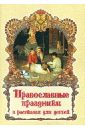 Православные праздники в рассказах для детей,