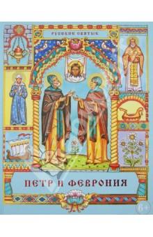 Петр и Феврония. Сказания о святых супругах и о том, что любовь сильнее смерти