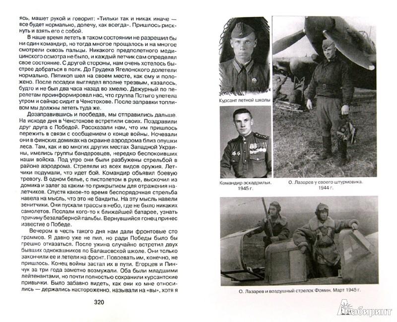 Иллюстрация 1 из 7 для «Летающий танк». 100 боевых вылетов на Ил-2 - Олег Лазарев | Лабиринт - книги. Источник: Лабиринт