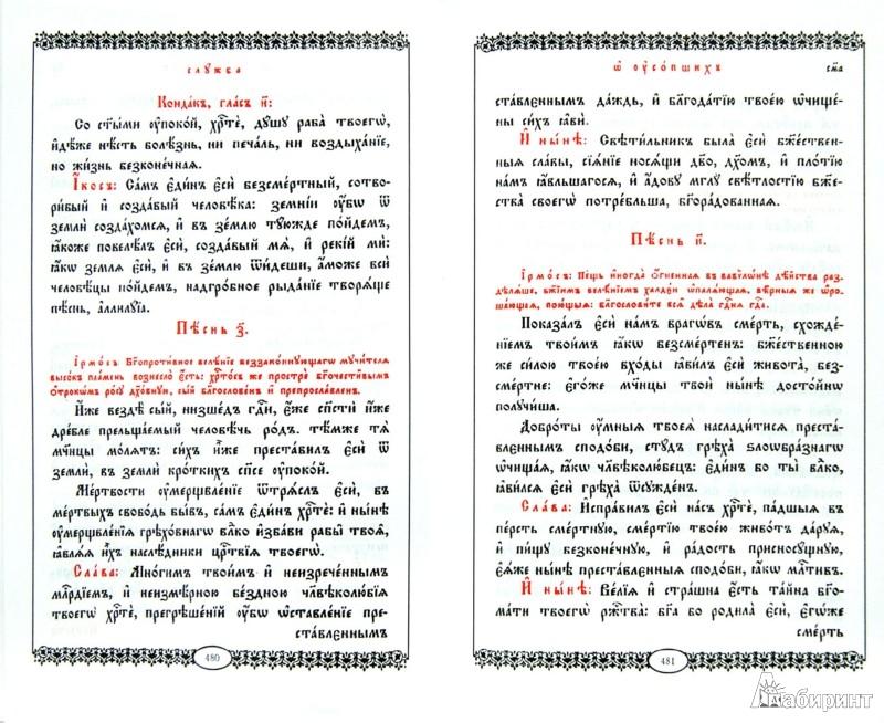 Иллюстрация 1 из 3 для Иерейский молитвослов на церковнославянском языке | Лабиринт - книги. Источник: Лабиринт