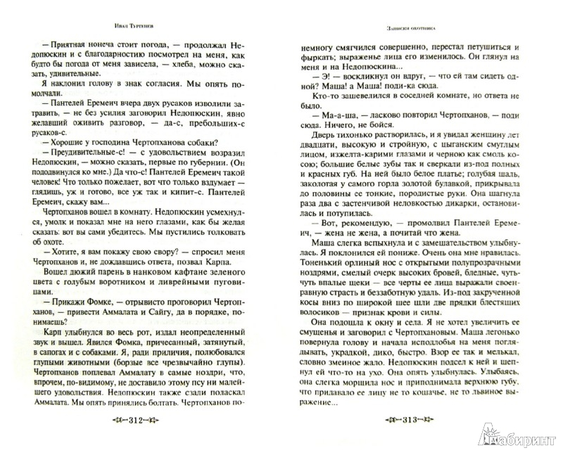 Иллюстрация 1 из 21 для Муму - Иван Тургенев | Лабиринт - книги. Источник: Лабиринт