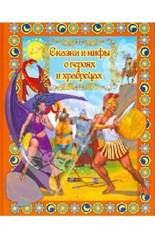 Сказки и мифы о героях и храбрецах шебаршин л последний бой кгб