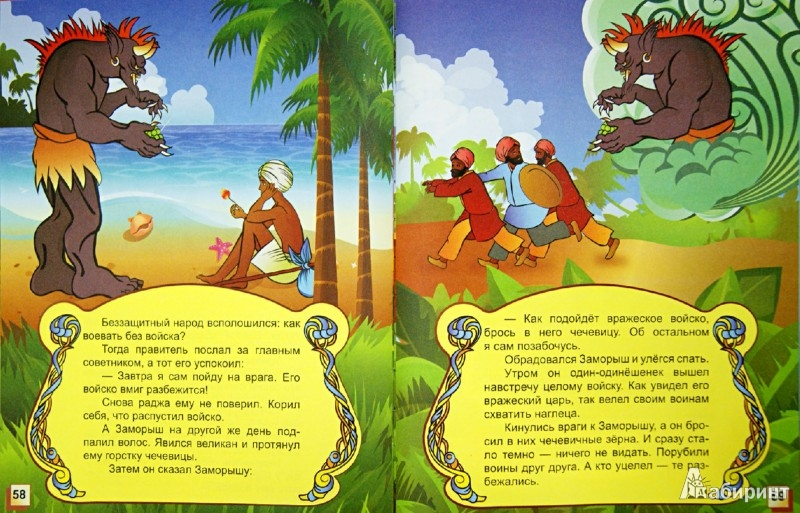 Иллюстрация 1 из 3 для Сказки и мифы о героях и храбрецах   Лабиринт - книги. Источник: Лабиринт
