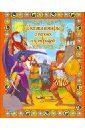 Сказки и мифы о героях и храбрецах храбрый персей