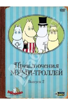 Приключения Муми-троллей: Выпуск 2, серии 7-12 (DVD)