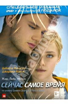 Сейчас самое время (DVD+Blu-ray)