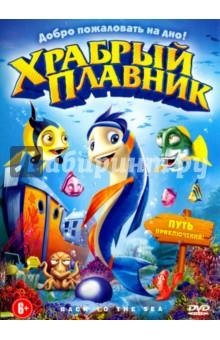 Храбрый плавник (DVD)