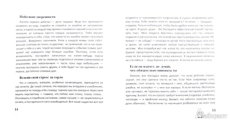 Иллюстрация 1 из 12 для Супермама. План действий для всех матерей - Карлота Маньес | Лабиринт - книги. Источник: Лабиринт