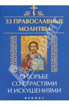 33 православные молитвы о борьбе со страстями и искушениями