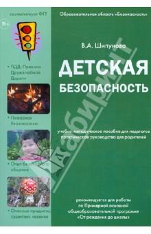 Детская безопасность.Образовательная область Безопасность пособия для пожарных частей