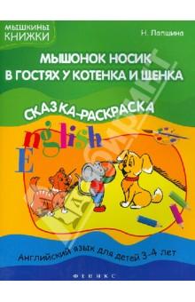 """Мышонок Носик в гостях у Котенка и Щенка. Английский язык для детей 3-4 лет. Тема """"Животные"""""""