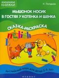 Мышонок Носик в гостях у Котенка и Щенка. Английский язык для детей 3-4 лет. Тема