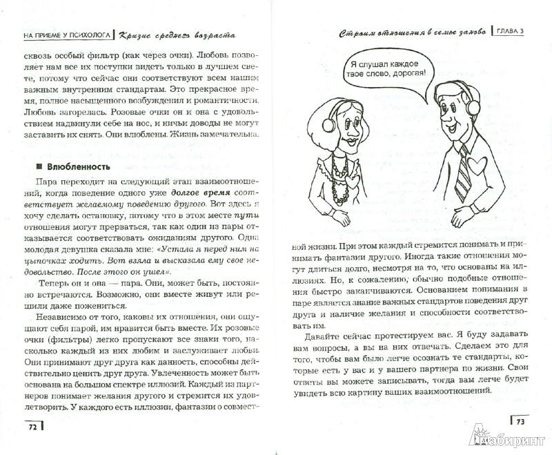 Иллюстрация 1 из 3 для На приеме у психолога: кризис среднего возраста - Наталья Старостина   Лабиринт - книги. Источник: Лабиринт