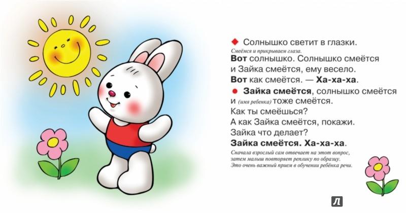 Иллюстрация 1 из 28 для Первые фразы. Первые шаги. Первые слова. 1+ - Сергей Савушкин | Лабиринт - книги. Источник: Лабиринт
