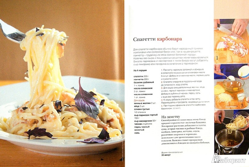 Иллюстрация 1 из 13 для Самая вкусная паста. 50 аппетитных идей | Лабиринт - книги. Источник: Лабиринт