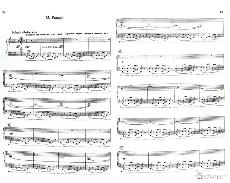 Иллюстрация 1 из 2 для Горянка. Балет в 3 действиях, 7 картинах. Клавир - Мурад Кажлаев | Лабиринт - книги. Источник: Лабиринт