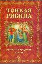 Тонкая рябина. Русские народные песни для голоса в сопровождении фортепиано русские народные песни