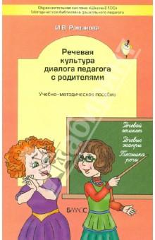 Речевая культура диалога педагога с родителями. Учебно-методическое пособие. Школа 2100