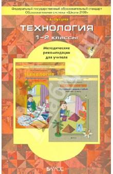 Технология. 1-2 классы. Методические рекомендации для учителя. ФГОС