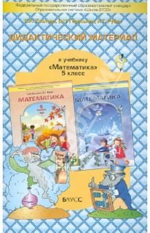"""Дидактический материал к учебнику """"Математика"""" для 5-го класса С. А. Козловой, А. Г. Рубина. ФГОС"""