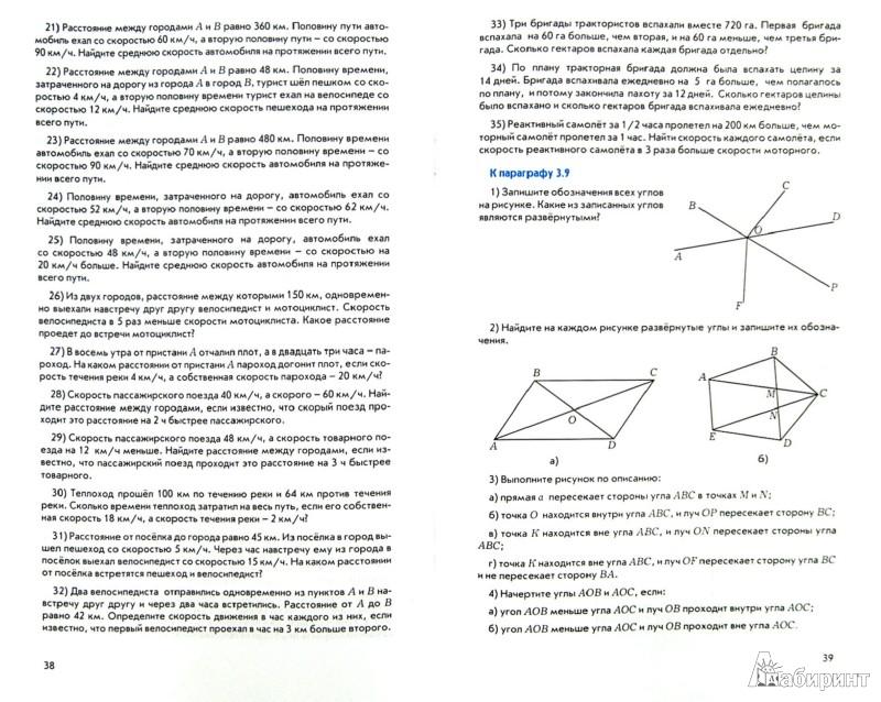 Класс гдз часть 2019 с.а.козлова 2 5 математике а.г.рубин по