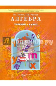 Алгебра. 8 класс. Учебник для общеобразовательных учреждений. ФГОС алгебра 8 класс учебник фгос