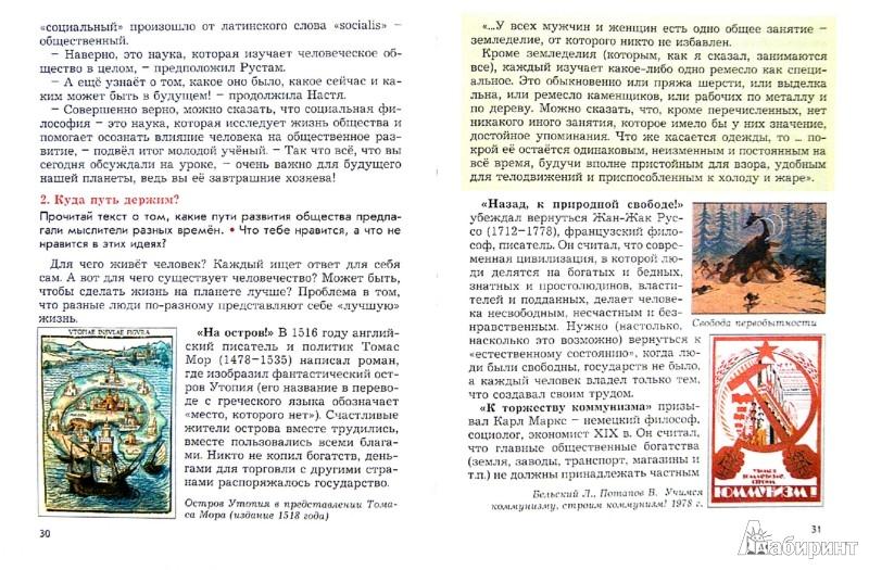 Иллюстрация 1 из 5 для Обществознание. 5 класс. Учебник для организаций, осуществляющих обр. деятельность. Школа 2100. ФГОС - Данилов, Сизова, Турчина | Лабиринт - книги. Источник: Лабиринт