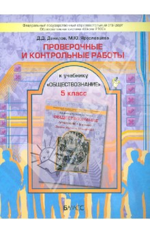 Книга Проверочные и контрольные работы к учебнику  Проверочные и контрольные работы к учебнику Обществознание Зачем изучать общество