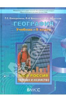 Учебник по географии 8 класс камерилова елховская родыгина читать.