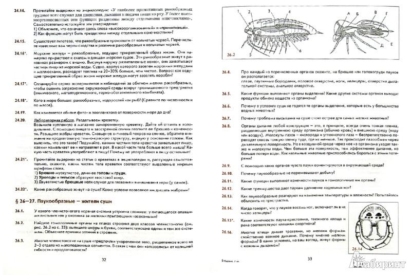 ловягина вахрушев задачник 6 учебнику класс решебник практикум к биологии