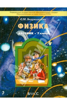 Физика. 7 класс. Учебник для общеобразовательных учреждений. ФГОС