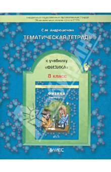 Тематическая тетрадь к учебнику «Физика». 8 класс. ФГОС физика 8 класс учебник вертикаль фгос