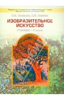 Изобразительное искусство. 5 класс. Учебник для общеобразовательных учреждений. ФГОС