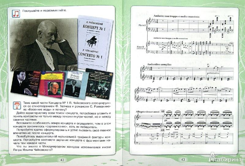 Иллюстрация 1 из 4 для Музыка. 6-7 класс. Учебник. ФГОС - Усачева, Школяр | Лабиринт - книги. Источник: Лабиринт
