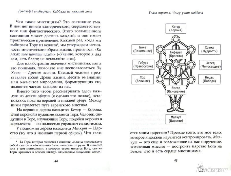 Иллюстрация 1 из 14 для Каббала на каждый день - Джозеф Гельберман | Лабиринт - книги. Источник: Лабиринт