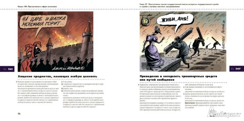 Иллюстрация 1 из 28 для Иллюстрированный Уголовный кодекс РФ | Лабиринт - книги. Источник: Лабиринт