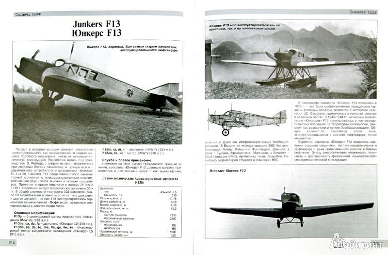 Иллюстрация 1 из 18 для Все самолеты Люфтваффе - более 100 типов! - Андрей Харук | Лабиринт - книги. Источник: Лабиринт