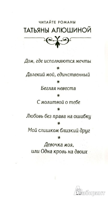 Иллюстрация 1 из 11 для Девочка моя, или Одна кровь на двоих - Татьяна Алюшина | Лабиринт - книги. Источник: Лабиринт