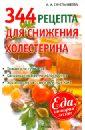 Синельникова А. 344 рецепта для снижения холестерина