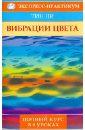 Тин Ли Вибрация цвета: возвращение здоровья. Полный курс в 8 уроках