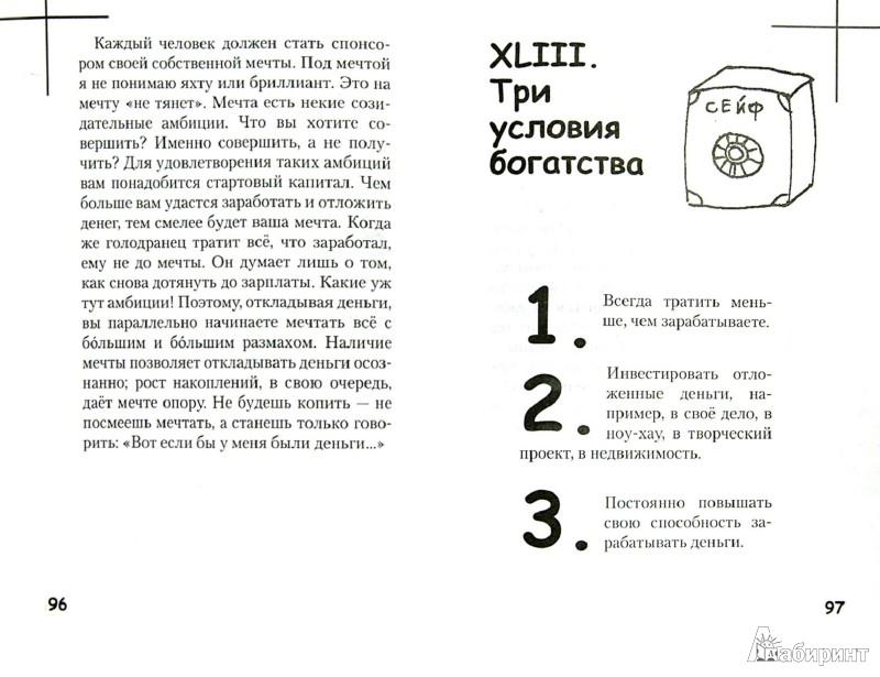 Иллюстрация 1 из 15 для Записки миллионера - Наталья Грэйс | Лабиринт - книги. Источник: Лабиринт