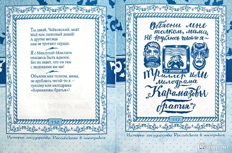 Иллюстрация 1 из 9 для История государства Российского в частушках. Учебник для всех классов, включая правящий - Сергей Сатин | Лабиринт - книги. Источник: Лабиринт