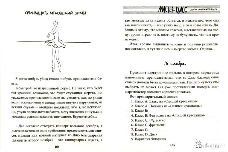 Иллюстрация 1 из 8 для Мастер-класс. Записки концертмейстера балета - Лада Исупова | Лабиринт - книги. Источник: Лабиринт