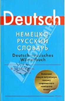 Немецко-русский словарь. Около 90 000 слов, словосочетаний и значений