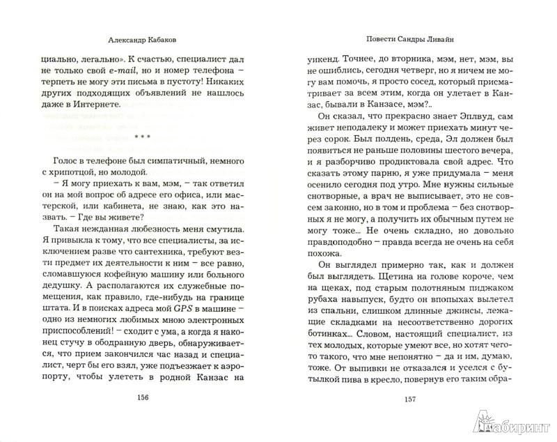 Иллюстрация 1 из 16 для Повести Сандры Ливайн и другие рассказы - Александр Кабаков | Лабиринт - книги. Источник: Лабиринт
