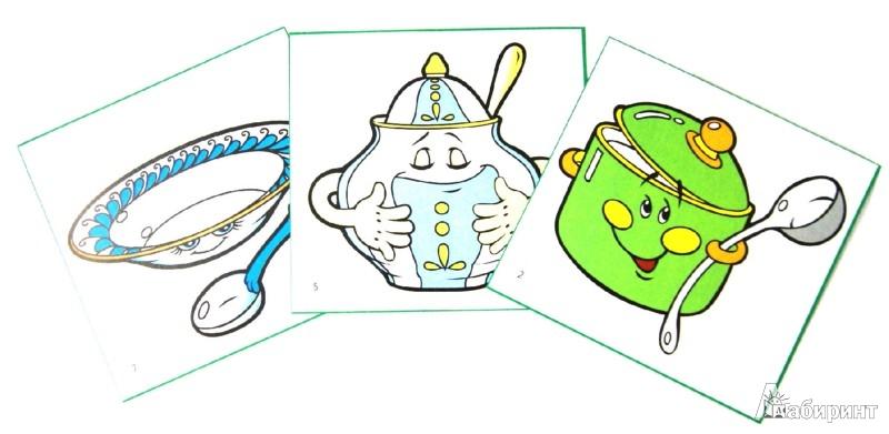 Иллюстрация 1 из 8 для Карточки для самых маленьких. Посуда | Лабиринт - книги. Источник: Лабиринт